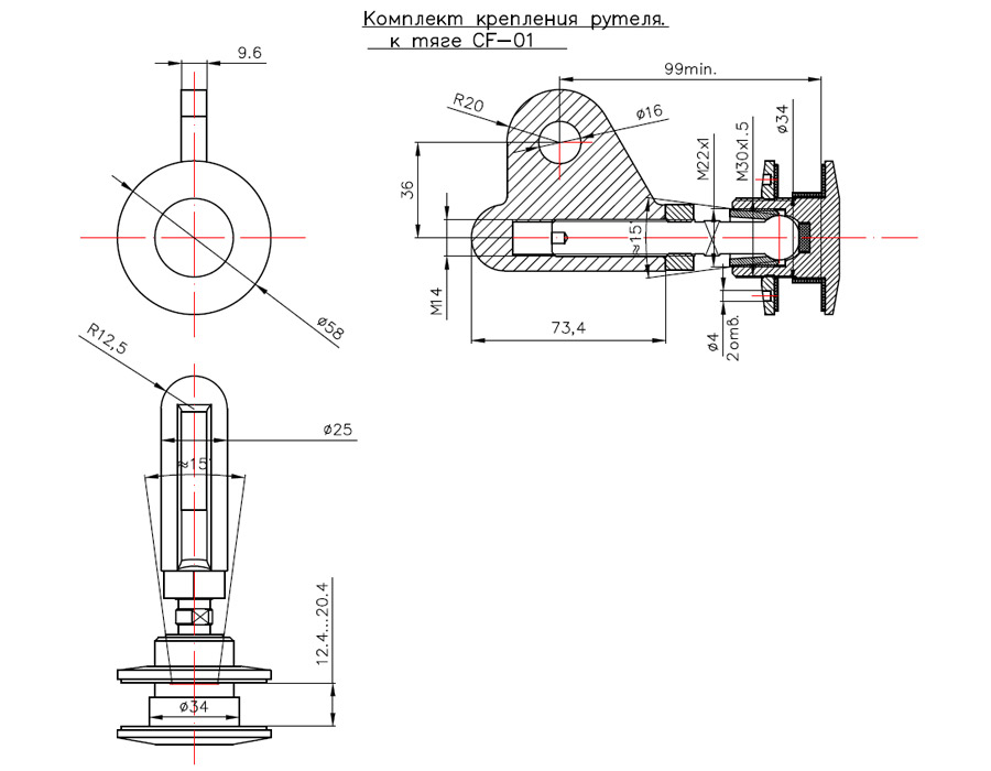 CF-01 Комплект крепления рутеля к тяге + рутель (SSS 316)