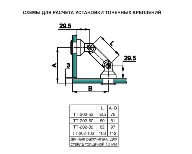 TT-202-82 SSS Крепление стекло-стекло, штанга 82mm
