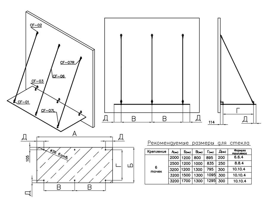 CF-03 Комплект крепления рутеля к стене +рутель (SSS 316)