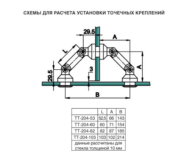 TT-204-82А SSS Крепление три стекла, штанга 82mm