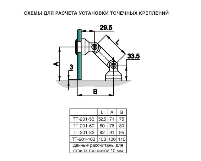 TT-201-60А SSS Крепление стекло-стена, штанга 60mm