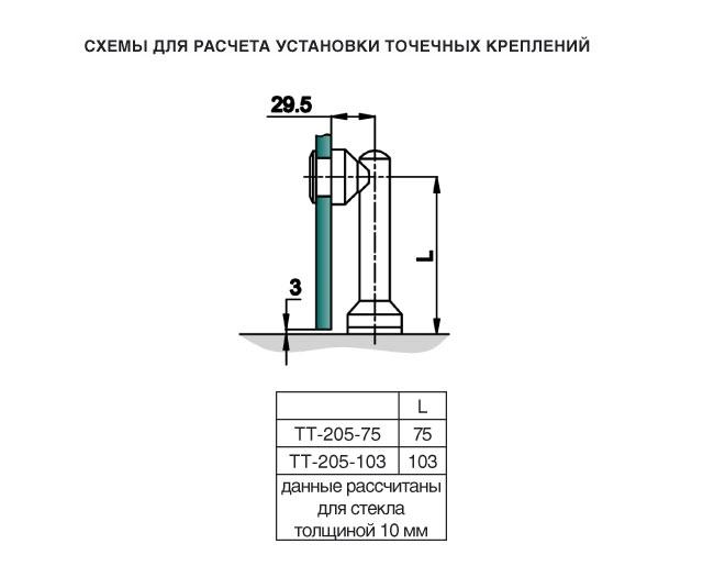 TT-205-75А SSS Крепление стекло-пол/потолок, без зенковки